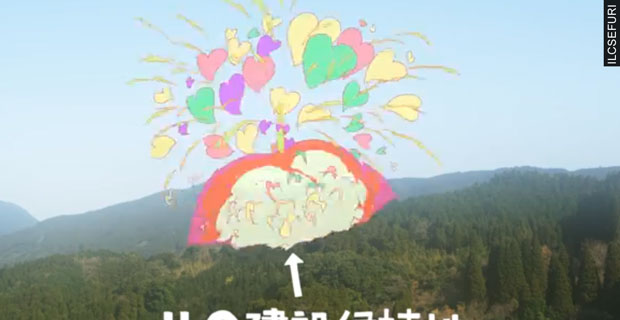 Video: Electron-Positron Collision of Love<br> A prefecture in Japan takes a unique approach to garner support for the proposed International Linear Collider